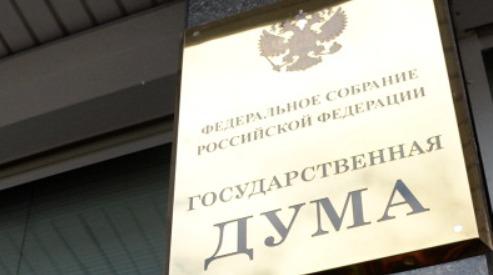 170322088 - Законопроект об «экстремистских» статьях внесён в Госдуму