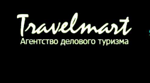 1 525 - Компания Travelmart – лидер делового туризма