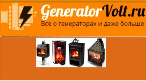 2016 03 23 215147 - Дровяной электрогенератор? Почему бы нет!