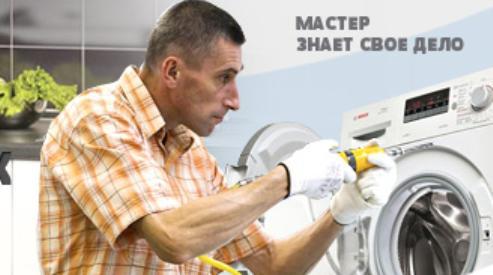 2 415 - Ремонт стиральных машин Bosch и простое устранение возникших неисправностей