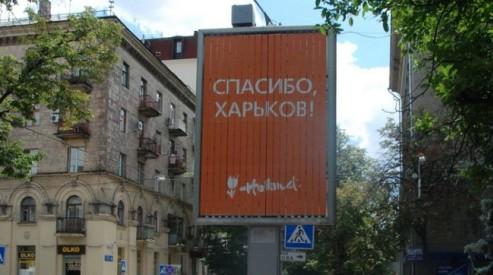 2a23991a320a1f69bbb8aeccf65b387c - Голландцы написали на щитах в Украине: «Спасибо!»