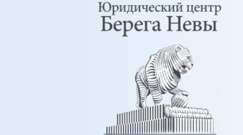 3 201 - Регистрация ООО: «Берега Невы» совершают ценовой переворот