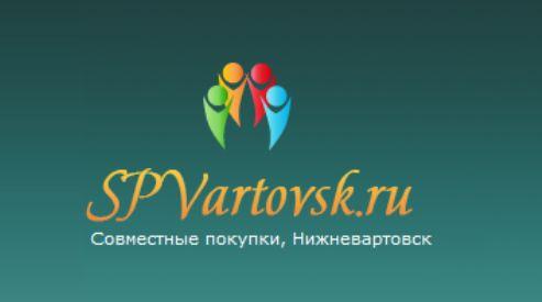 3 23 - Совместные покупки в Нижневартовске