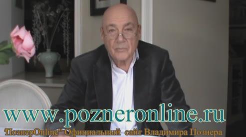 3 232 - Владимир Познер