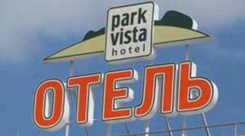 25a9ce9ca Телефонный справочник и каталог гостиниц – справочный мир онлайн ...