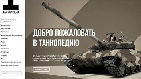 444 62 - На Урале создали виртуальную танковую энциклопедию