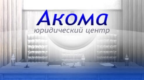 4 95 - Регистрация ООО