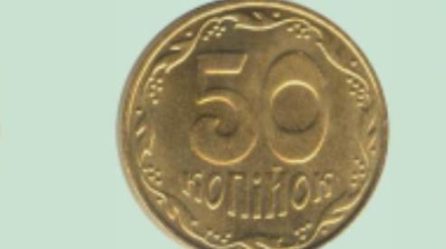 77777 1 - НБУ ввёл в оборот новые 50-копеечные монеты