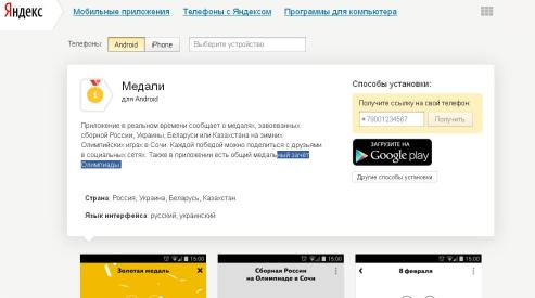 7777 17 - Приложение «Яндекса» сообщит о победах на Олимпиаде