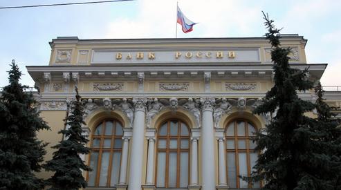 bank russia 1 - ЦБ России отобрал лицензии ещё у двух банков