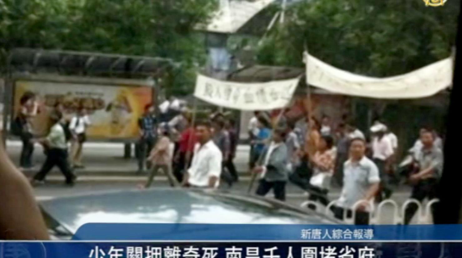 bezymyannyy 12 - На улицы Наньчана в Китае вышла 1 000 протестующих
