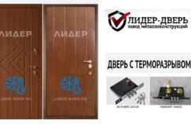 Самые тёплые двери – с терморазрывом