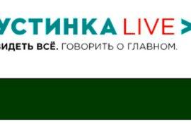 Медиагруппа «Устинка» для Восточного Казахстана