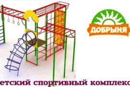 Детские спортивные площадки комплектуем в «Добрыне»