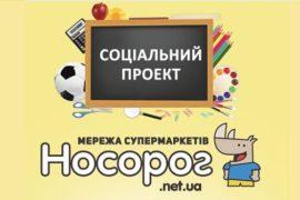 Носорог – интернет-магазин для детского населения
