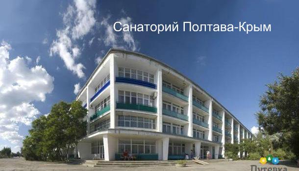 Уникальная крымская здравница