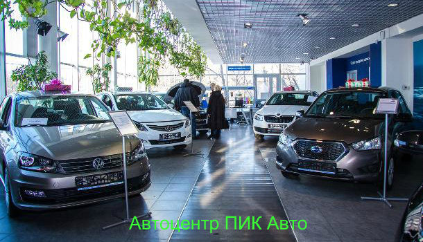 Автосалон «ПИК Авто»