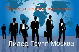 «Лидер Групп Москва» — профессиональное решение кадровых вопросов