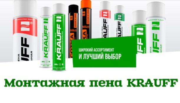 Монтажная пена KRAUFF