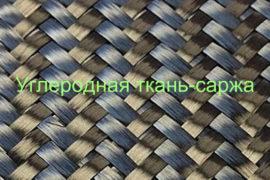 Углеродная ткань как основа для аппарата-вирусоуловителя