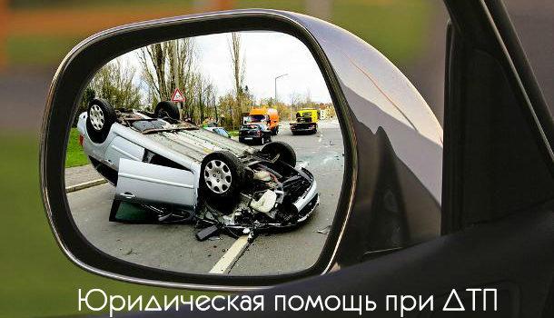Реальная помощь автоюристов в Краснодаре