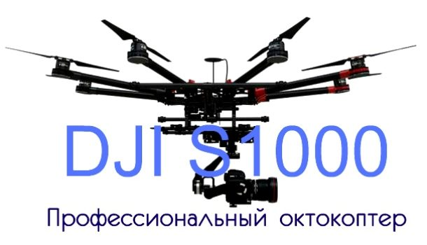 DJI Wings S1000 – бескомпромиссное решение