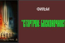 Стартрек: Бесконечность (2016). Что нас ждет?