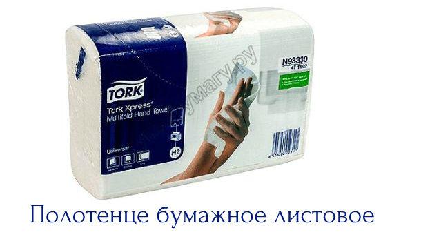 Листовые полотенца эффективное средство гигиены для мест общественного пользования