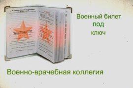 Услуги «Военно-врачебной коллегии»