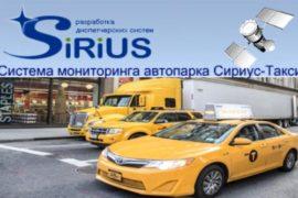 Основные возможности систем мониторинга транспорта