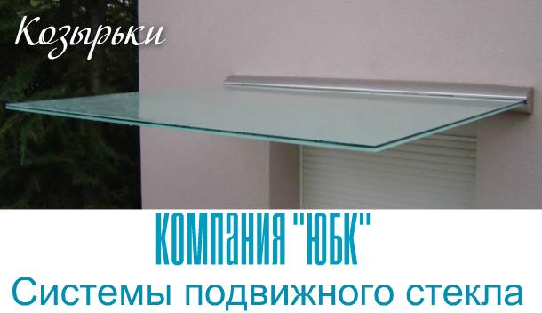 Светопрозрачные конструкции от «ЮБК»