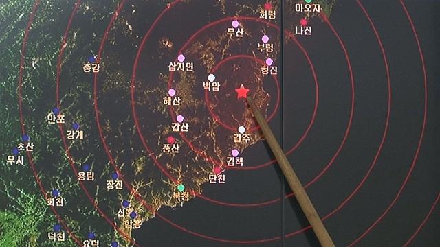 Северная Корея объявила о пятом ядерном испытании
