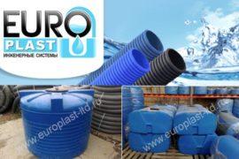Емкости пластиковые для воды и не только