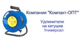 Удобные и компактные силовые удлинители на катушке