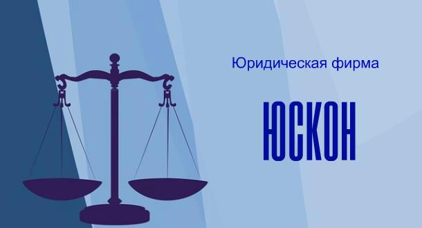 Профессиональный юрист — основа правовой грамотности предприятия