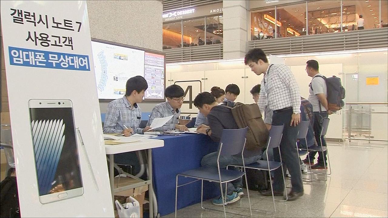 Опасные Galaxy Note 7 обменивают в аэропорту Инчхон