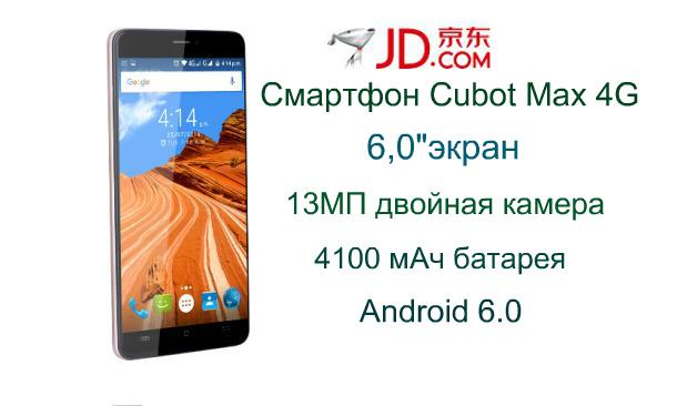 JD.ru предлагает смартфоны CUBOT от JD Collection