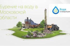 Скважины для воды в Домодедово