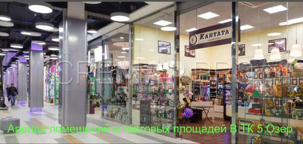 Аренда помещений и торговых площадей в ТК 5 Озёр