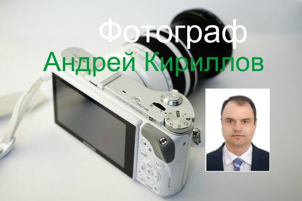 Андрей Кириллов: фотография — это моя жизнь
