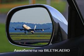 Онлайн-сервис и поиск дешевых авиабилетов