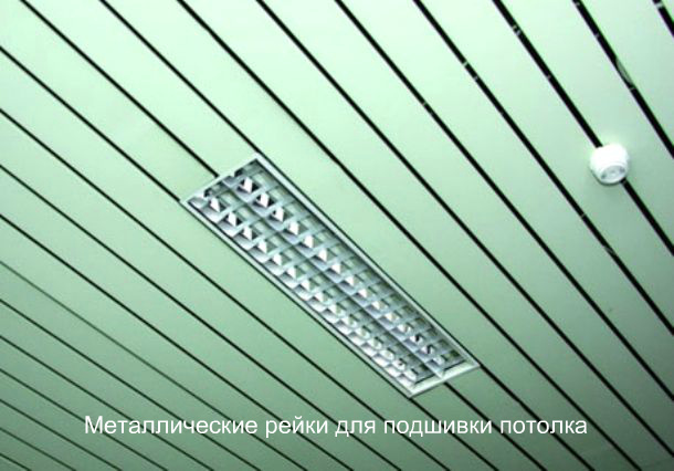 Подшивка потолка металлическими рейками