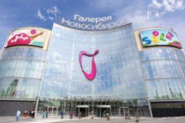 ТРЦ «Галерея Новосибирск» – удачный коммерческий проект