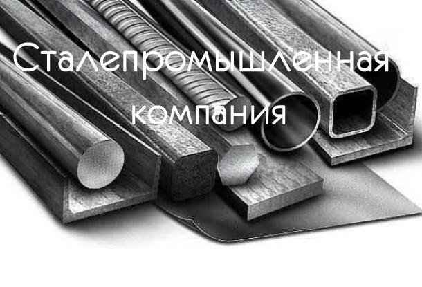 Где купить продукцию металлопроката на территории России?