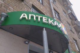 В России исчезают лекарства дешевле 50 рублей