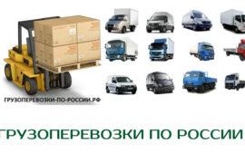 Грузоперевозки в российские регионы