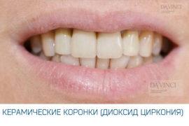 «Da Vinci» – студия эстетической стоматологии в Челябинске