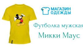 Одежда с Диснеевскими героями для взрослых и детей