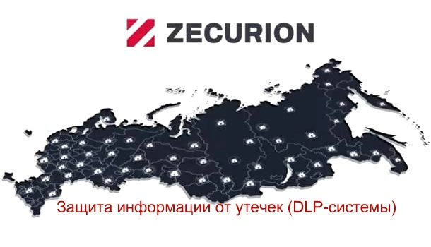 Zecurion - защита от утечки информации любого типа