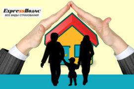 Страхование квартиры – путь к спокойствию владельца